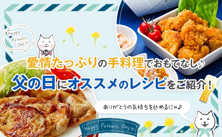 愛情たっぷりの手料理でおもてなし♪父の日にオススメのレシピをご紹介!