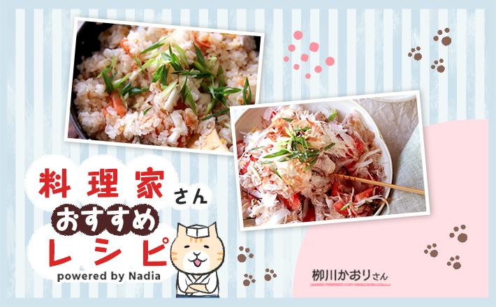 【栁川かおりさん考案】2019年4月のおすすめレシピをご紹介♪