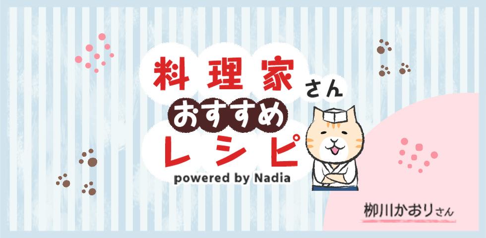 【栁川かおりさん考案】2019年3月のおすすめレシピをご紹介♪