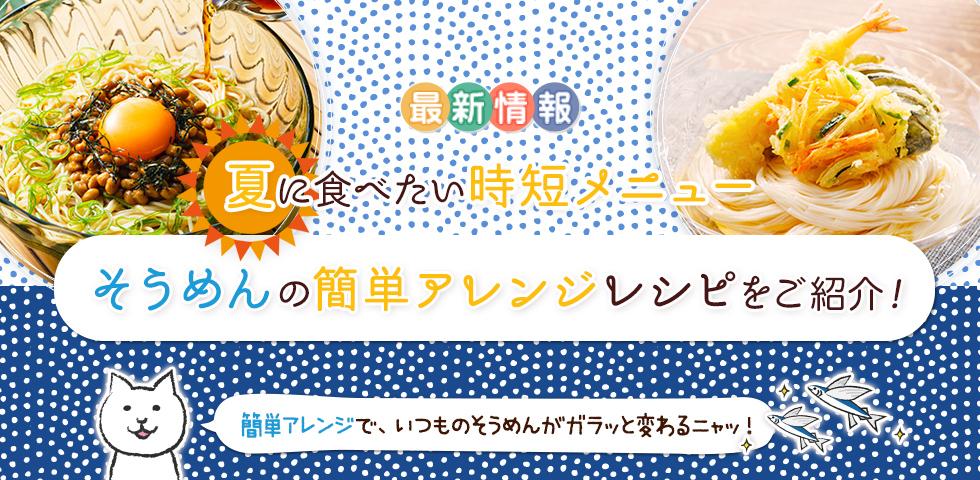 夏に食べたい時短メニュー*そうめんの簡単アレンジレシピをご紹介!