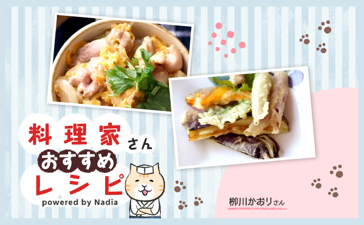 【栁川かおりさん考案】2019年6月のおすすめレシピをご紹介♪