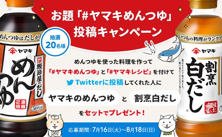 お題「#ヤマキめんつゆ」投稿キャンペーン