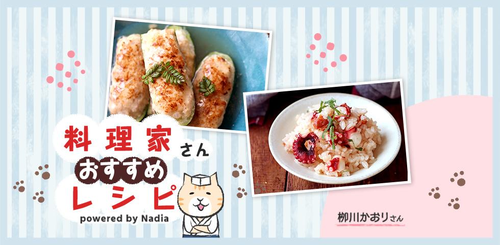 【栁川かおりさん考案】さっぱり食べやすい夏レシピをご紹介♪
