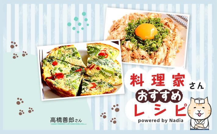 【高橋善郎さん考案】2019年4月のおすすめレシピをご紹介♪