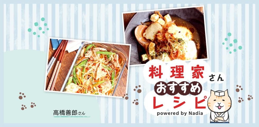 【高橋善郎さん考案】2019年6月のおすすめレシピをご紹介♪