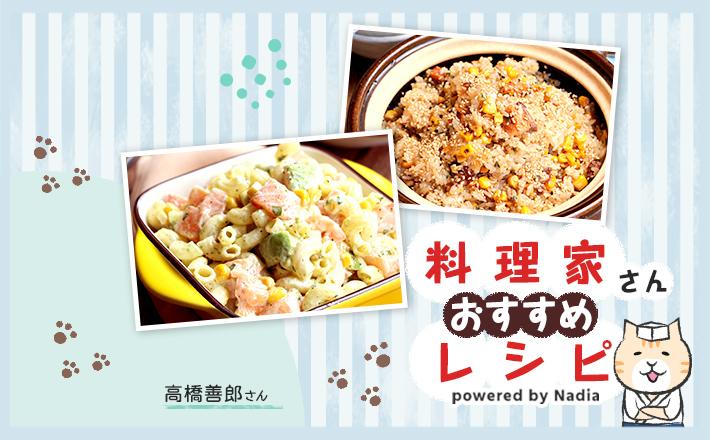 【高橋善郎さん考案】ボリューミーな滋養たっぷりレシピをご紹介♪