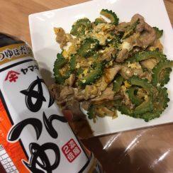 #ヤマキめんつゆ  #ヤマキレシピ<br /> <br /> めんつゆ使って簡単ゴーヤチャンプルー!<br /> 少し味濃いめになってしまったけど美味しかった?
