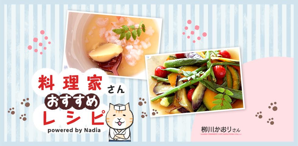 【栁川かおりさん考案】食欲がない時も食べやすい簡単レシピをご紹介♪