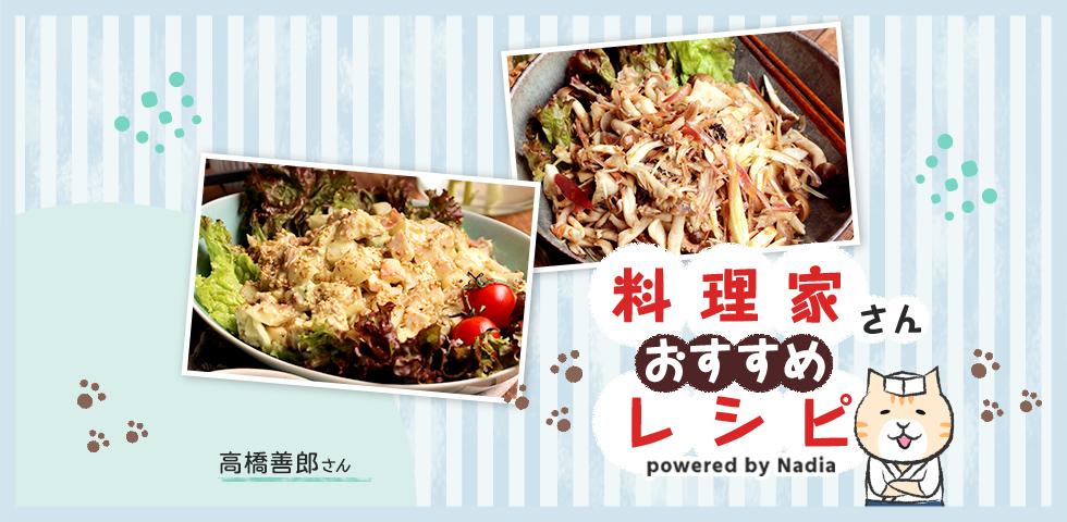 【高橋善郎さん考案】コンロ不要の夏バテ防止レシピをご紹介♪
