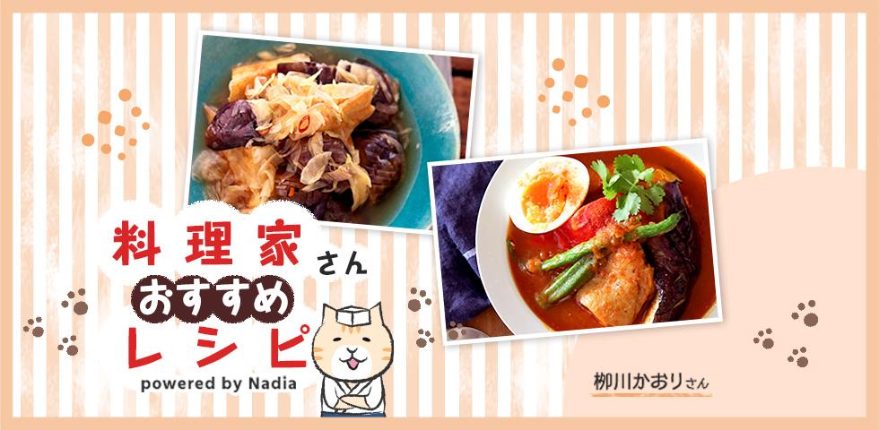 【栁川かおりさん考案】酸味&辛味で残暑を吹き飛ばすレシピをご紹介♪