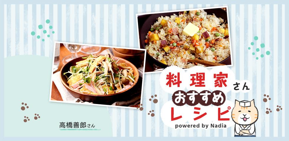【高橋善郎さん考案】秋の味覚先取り!白だし活用レシピをご紹介♪