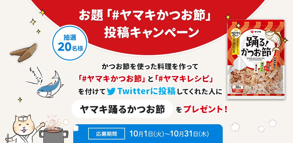 お題「#ヤマキかつお節」投稿キャンペーン
