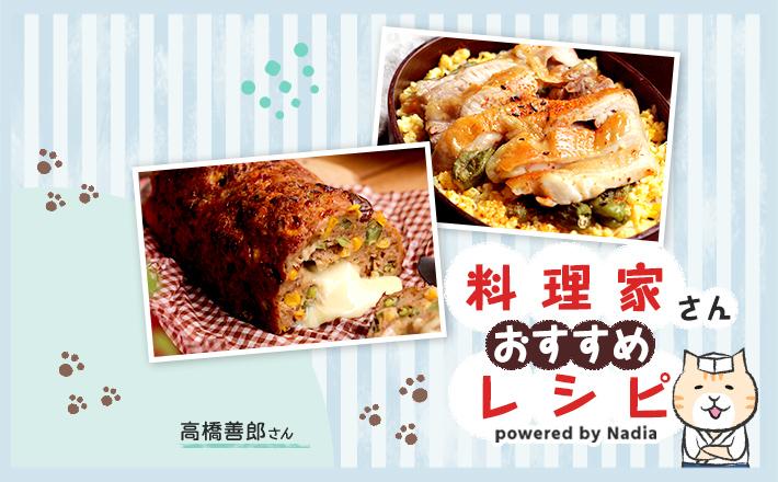 【高橋善郎さん考案】しっかり食べたい日に*お肉を堪能できるレシピをご紹介♪