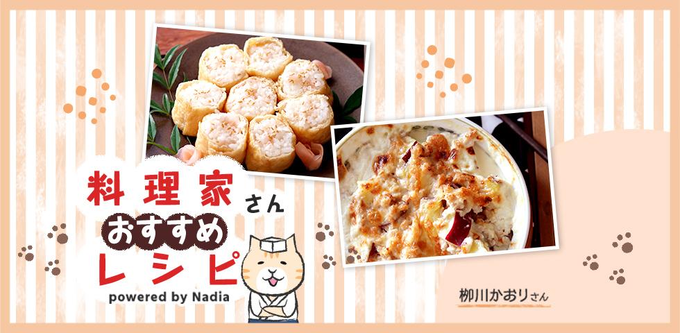 【栁川かおりさん考案】和食にも洋食も!ボリュームたっぷりレシピをご紹介♪