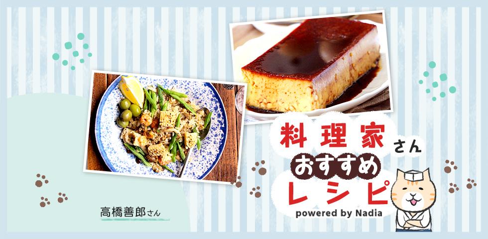 【高橋善郎さん考案】みんなでワイワイ食べる日に*パーティー向けレシピをご紹介♪