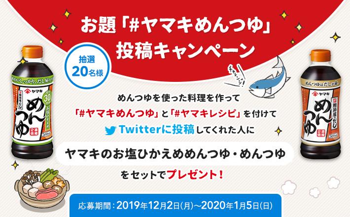 お題「#ヤマキめんつゆ」投稿キャンペーン 2019年12月