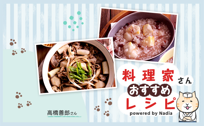 【高橋善郎さん考案】寒くなったこの時期に!みんなで食べたいあったかレシピをご紹介♪