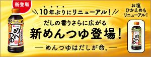 新めんつゆ登場!