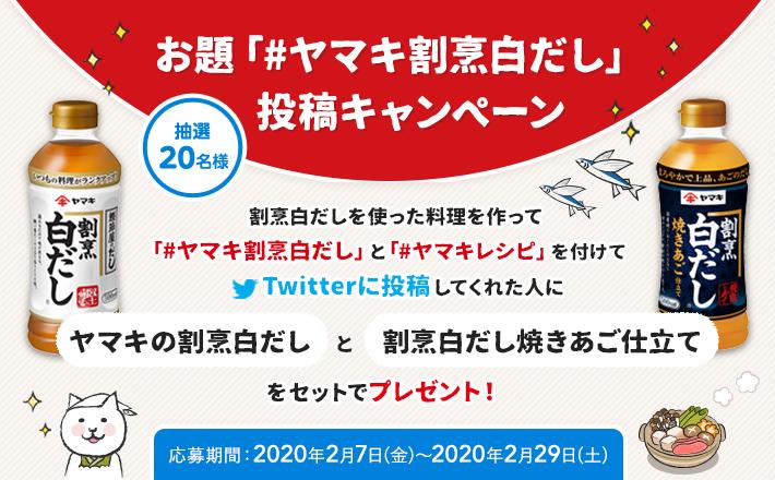 お題「#ヤマキ割烹白だし」投稿キャンペーン 2020年2月