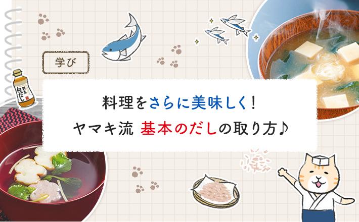 【第4回】料理をさらに美味しく!ヤマキ流 基本のだしの取り方♪