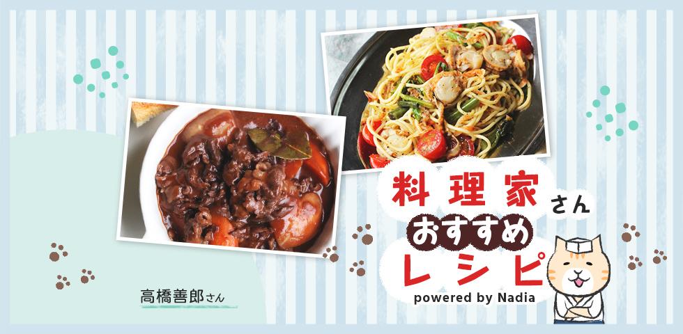 【高橋善郎さん考案】旬の食材を楽しむ!洋風レシピをご紹介♪