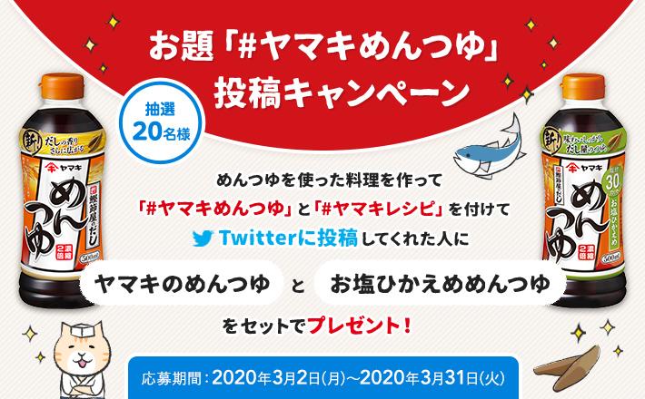 お題「#ヤマキめんつゆ」投稿キャンペーン 2020年3月