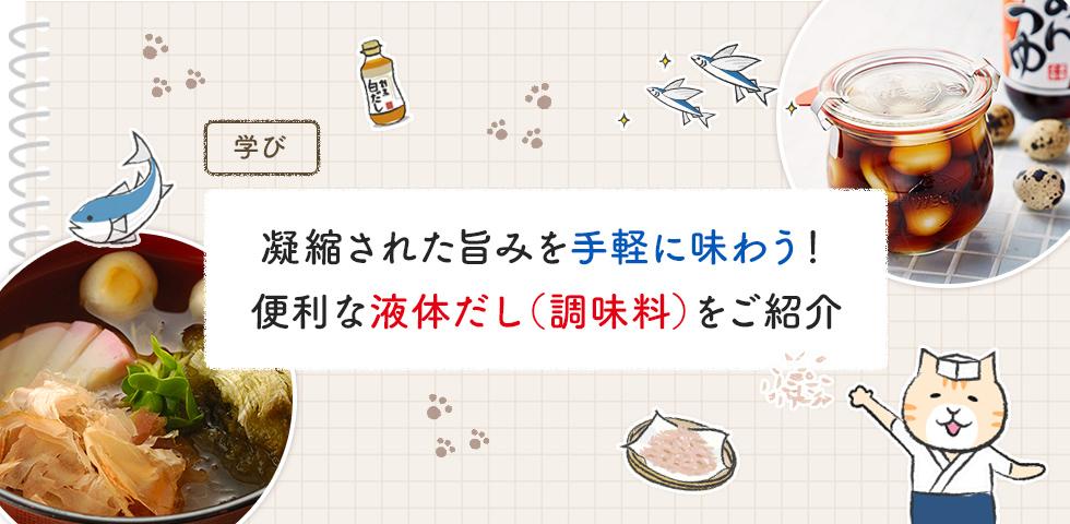 【第6回】凝縮された旨みを手軽に味わう!便利な液体だし(調味料)をご紹介