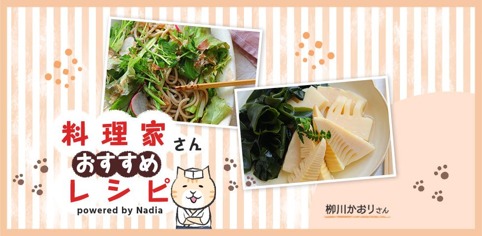 【栁川かおりさん考案】香りよし、食感よし!さっぱりおいしいレシピをご紹介♪