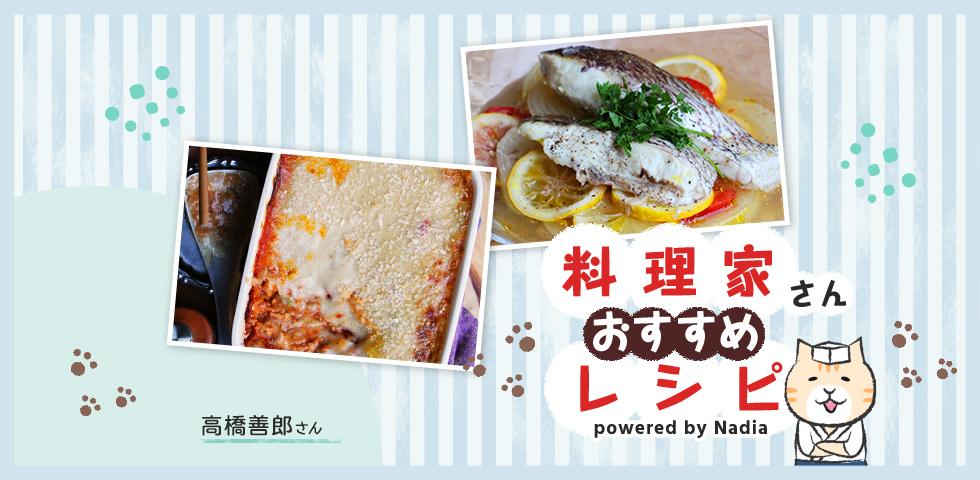 【高橋善郎さん考案】野菜もしっかり摂れる!ごちそうレシピをご紹介♪