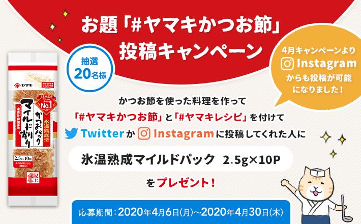 お題「#ヤマキかつお節」投稿キャンペーン 2020年4月