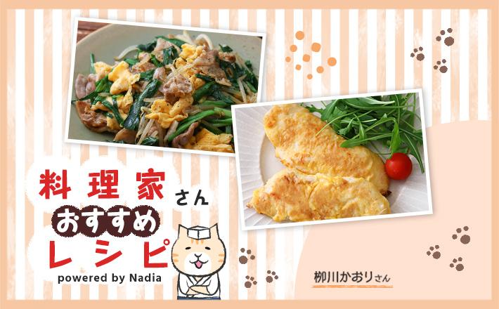 【栁川かおりさん考案】ふわふわ食感が癖になる!食欲増進レシピをご紹介♪