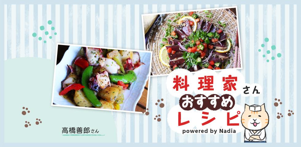 【高橋善郎さん考案】旬の食材を堪能できるレシピをご紹介♪