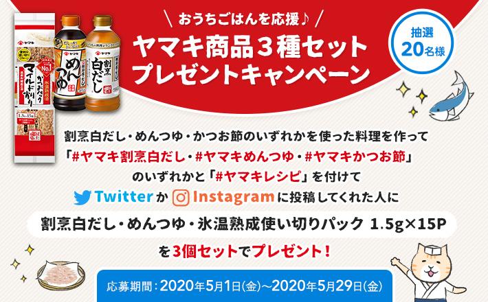おうちごはんを応援♪ヤマキ商品3種セットプレゼントキャンペーン 2020年5月