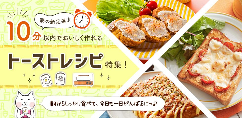 朝の新定番♪10分以内でおいしく作れるトーストレシピ特集!