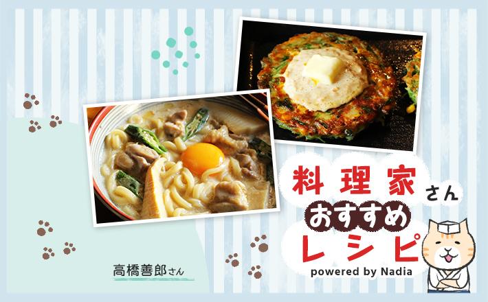 【高橋善郎さん考案】見て楽しい食べて美味しい♪旨み抜群レシピをご紹介♪