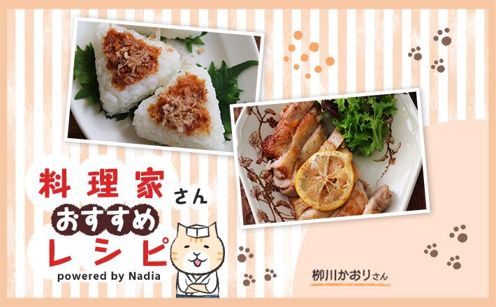 【栁川かおりさん考案】爽やかな酸味で食欲アップ♪さっぱりレシピをご紹介♪