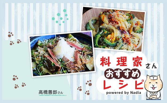 【高橋善郎さん考案】旬の食材がたっぷり!ボリューム満点レシピをご紹介♪
