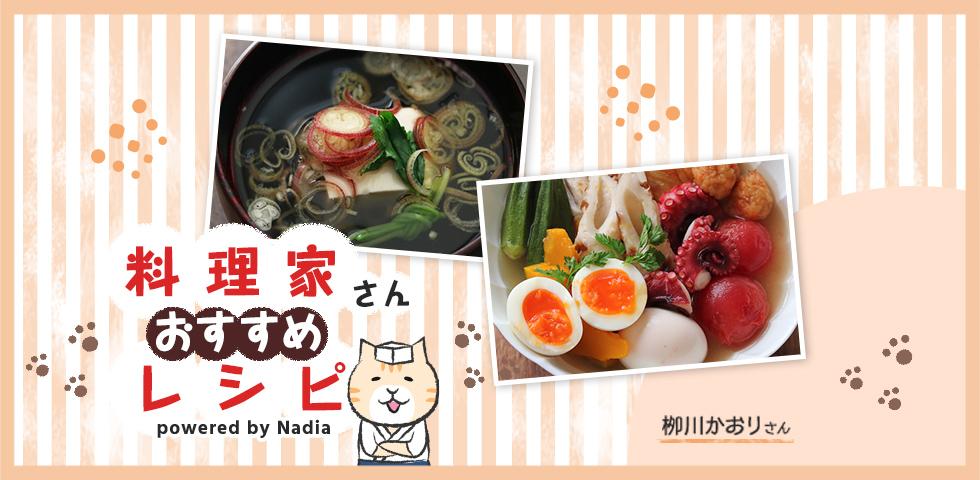 【栁川かおりさん考案】だしの旨味がしっかり味わえる!和風レシピをご紹介♪