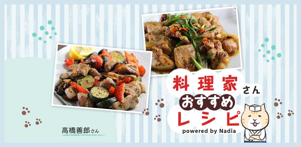 【高橋善郎さん考案】レモンの酸味が食欲をそそる!野菜とお肉の炒め物レシピをご紹介♪