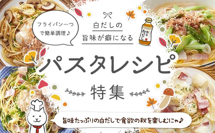 フライパン一つで簡単調理♪白だしの旨味が癖になるパスタレシピ特集!