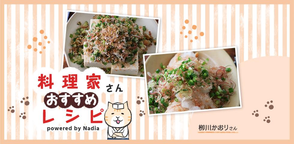 【栁川かおりさん考案】薬味で楽しむ夏の味覚!さっぱり食べやすいレシピをご紹介♪