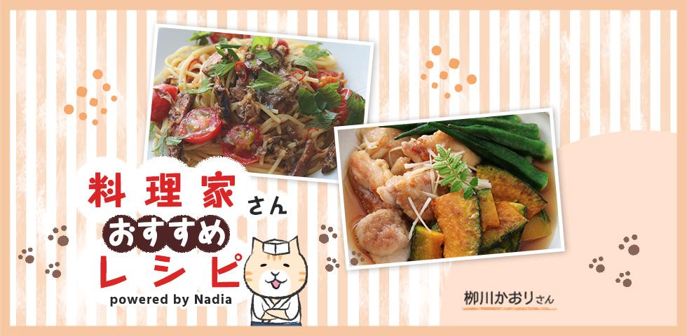 【栁川かおりさん考案】かつお節が味の決め手!旨味たっぷり和風レシピをご紹介♪