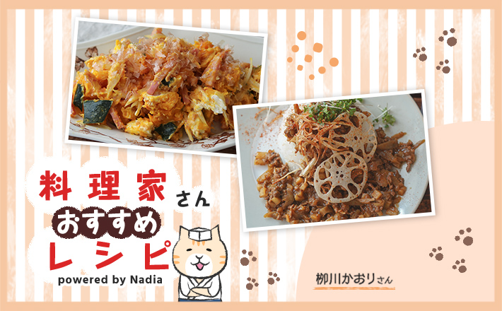 【栁川かおりさん考案】旬の野菜を贅沢に♪身体に嬉しいヘルシーなレシピをご紹介♪