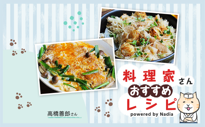 【高橋善郎さん考案】見た目も味も◎!食が進む旨味たっぷりレシピをご紹介♪