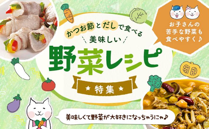 お子さんの苦手な野菜も食べやすく♪かつお節とだしで食べる美味しい野菜レシピ特集!
