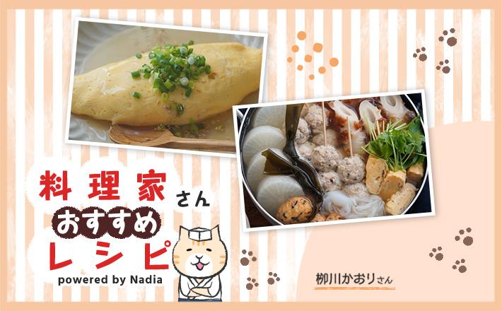 【栁川かおりさん考案】定番メニューを和風アレンジ♪だしの効いたあったかレシピをご紹介♪
