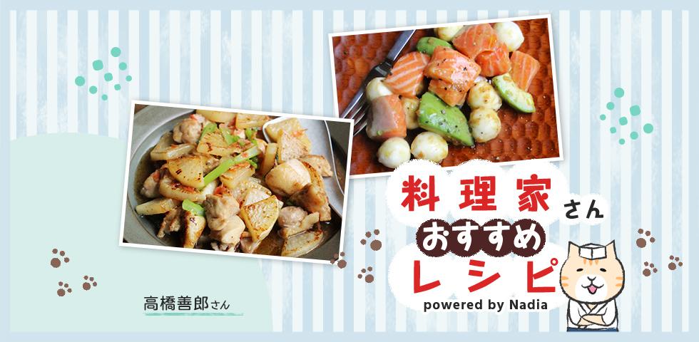【高橋善郎さん考案】副菜から主菜も手間なく簡単!手軽で美味しい旬のレシピをご紹介♪