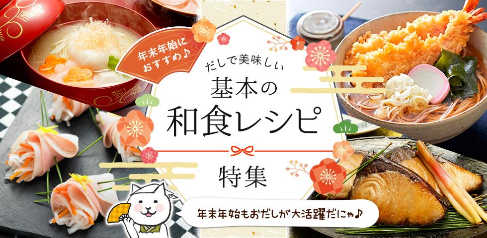 年末年始におすすめ♪だしで美味しい基本の和食レシピ特集!
