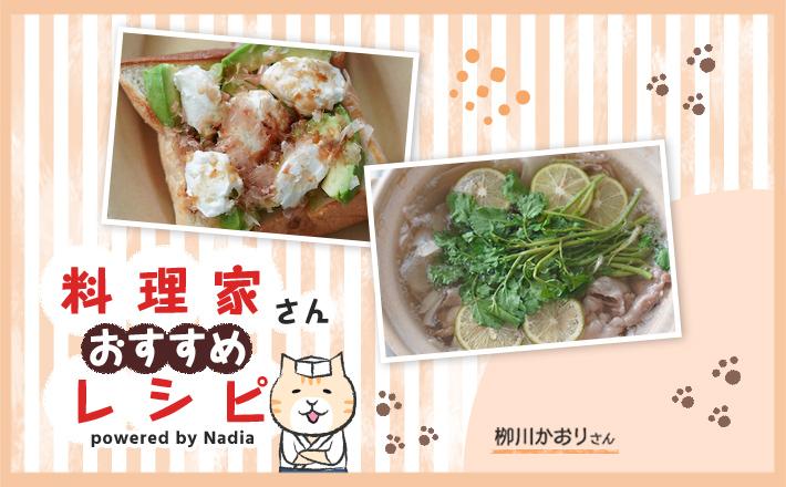 【栁川かおりさん考案】簡単おいしく♪たった五分で楽しめるだしの効いたレシピをご紹介♪