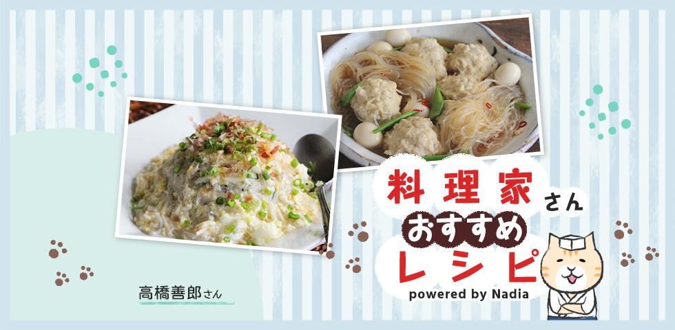 【高橋善郎さん考案】アレンジ簡単!だしのうま味で野菜がしっかり摂れる和風レシピをご紹介♪